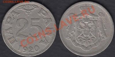 Югославия 25 пара 1920 до 17.01.2012 21-30 - Югославия 25 пара 1920