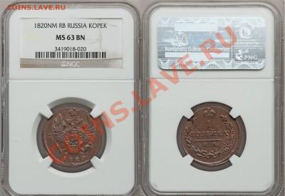 Коллекционные монеты форумчан (медные монеты) - 1 к. 1820