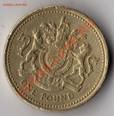 Что попадается среди современных монет - фунт-2