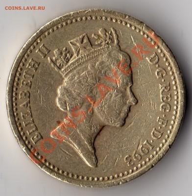 Что попадается среди современных монет - фунт-1