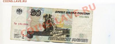 Поиск и показ банкнот с определёнными номерами. - img773
