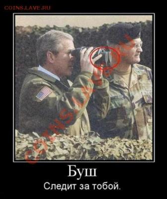 юмор - bush