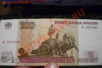 Поиск и показ банкнот с определёнными номерами. - P1100549.JPG