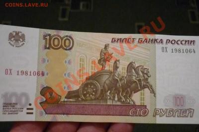 Поиск и показ банкнот с определёнными номерами. - P1100550.JPG