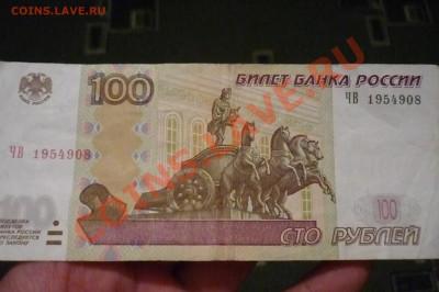 Поиск и показ банкнот с определёнными номерами. - P1100552.JPG