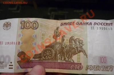 Поиск и показ банкнот с определёнными номерами. - P1100553.JPG