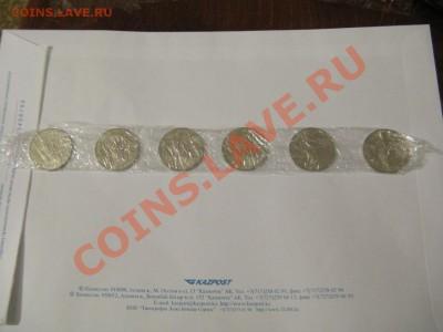 Упаковка монет для пересыла почтой. - IMG_0942