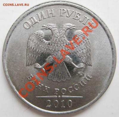 Монеты 2010 года (Открыть тему - модератору в ЛС) - 1 10 1