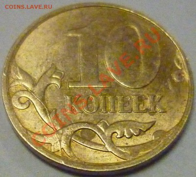 Бракованные монеты - 10 копеек 2010 М.JPG