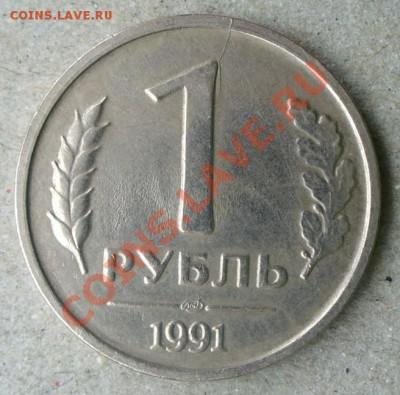 Бракованные монеты - P1150776.JPG
