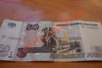 Поиск и показ банкнот с определёнными номерами. - P1100586.JPG