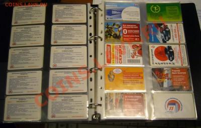 пластиковые карты -вопрос по месте сохранения - P1100224.JPG