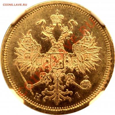 Коллекционные монеты форумчан (золото) - 5 R. 1874 CNB HI MS-63 (2).JPG