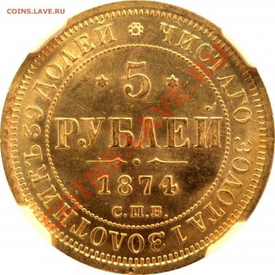 Коллекционные монеты форумчан (золото) - 5 R. 1874 CNB HI MS-63 (3).JPG