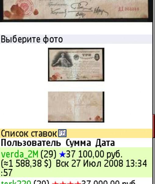 3 червонца 1924 ? - Screenshot0106