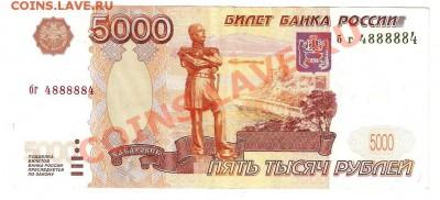 Поиск и показ банкнот с определёнными номерами. - 5т 5888884