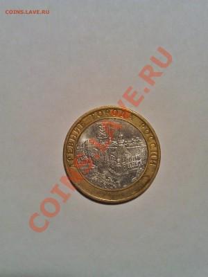 Бракованные монеты - WP_000044