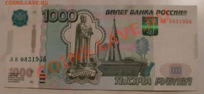 Поиск и показ банкнот с определёнными номерами. - SAM_0464.JPG