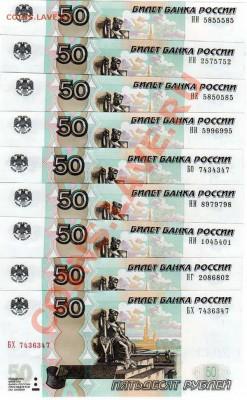 Поиск и показ банкнот с определёнными номерами. - 9 РАДАРов