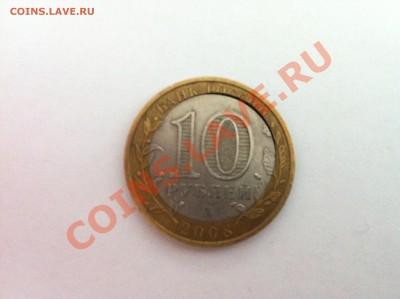 Бракованные монеты - IMG_0289.JPG