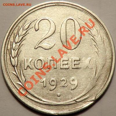 """""""Утяжелённые"""" и """"легкие"""" монеты СССР. - 20-29р-брак.JPG"""