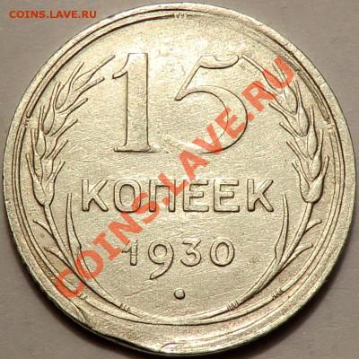 """""""Утяжелённые"""" и """"легкие"""" монеты СССР. - 15-30р-брак.JPG"""