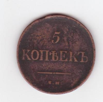 Помогите определить стоимость 5 копеек 1836 года - 001