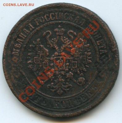 5 коп. 1870г. - img1201