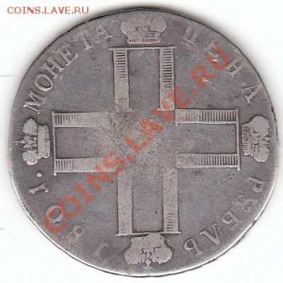 рубль не намъ, не намъ 1801 года - оценка - IMG_0002