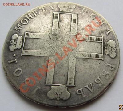 рубль не намъ, не намъ 1801 года - оценка - IMG_0701