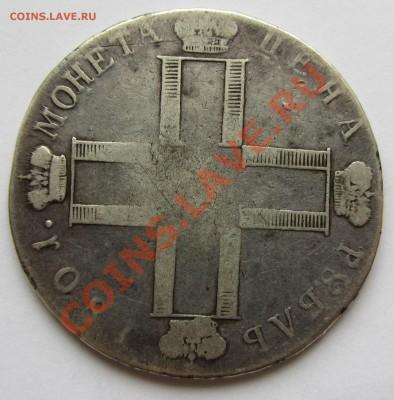 рубль не намъ, не намъ 1801 года - оценка - IMG_0700