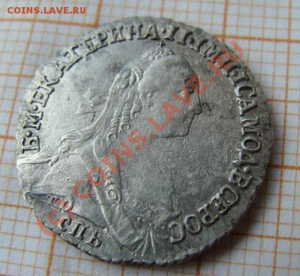 Гривенник 1770 СПБ Т I - DSC05921.JPG