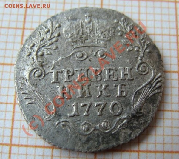 Гривенник 1770 СПБ Т I - DSC05918.JPG