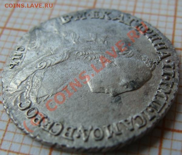 Гривенник 1770 СПБ Т I - DSC05927.JPG
