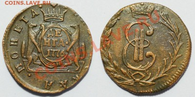Коллекционные монеты форумчан (медные монеты) - 25-1