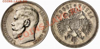Рубли Николая 2 (Рубль 1896,  Рубль 1898) - Рубль 1896 год гурт Звезда соосность сторон 180 гр.JPG