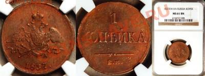 Коллекционные монеты форумчан (медные монеты) - NGC_MS_61_BN_1837_EM_HA_1_Kopek
