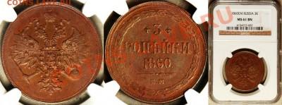 Коллекционные монеты форумчан (медные монеты) - NGC_MS_61_BN_1860_EM_3_Kopeks