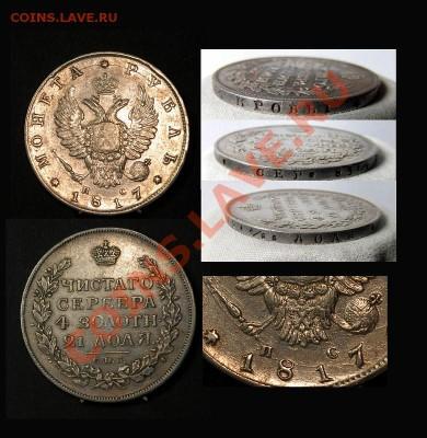 Рубль 1817 - 1817-vi