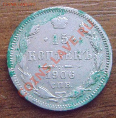 15 копеек 1906г позеленела - 15.JPG