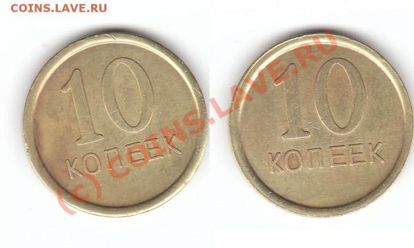 Куплю монетовидные жетоны - 10 kop a