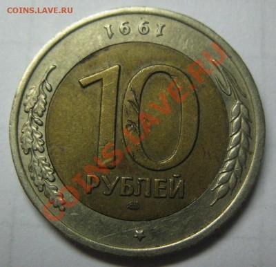 Бракованные монеты - IMG_3756