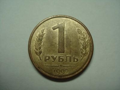 1 рубль 1992 лмд!!! - DSC01391.JPG
