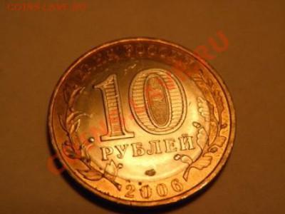 Просьба рассудить ситуацию и оценить 10р биметалл. - P3010015.JPG