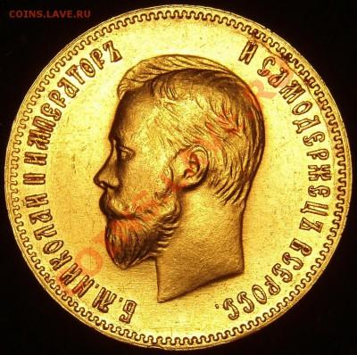 Коллекционные монеты форумчан (золото) - 1904-1