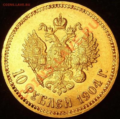 Коллекционные монеты форумчан (золото) - 1904-2