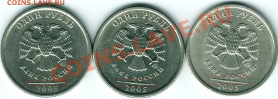 1 рубль 2005 СПМД - Вариант Б (методика определения) - Scan-120310-0001