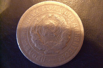 Монета 20 коп предположительно 1934 года - монета_2