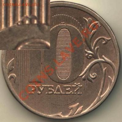 Бракованные монеты - 10 руб 2010 ММД глазки
