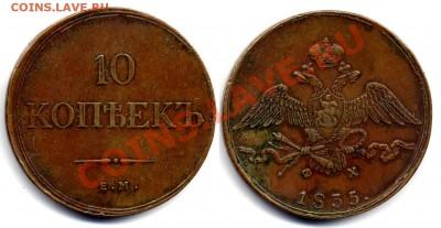 Коллекционные монеты форумчан (медные монеты) - 4025_e5770kop1835b